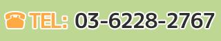 TEL:03-6228-2767